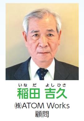 コーディネーター:稲田吉久(いなだ よしひさ)