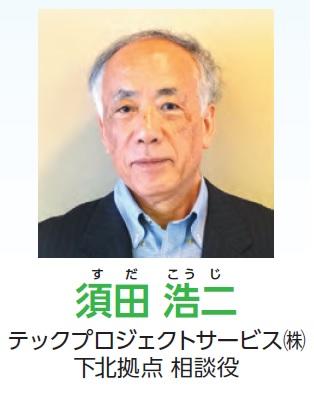 コーディネーター:須田浩二(すだ こうじ)