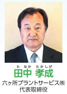 コーディネーター:田中孝成(たなか たかしげ)