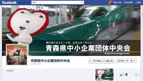 aomoriken chuokai facebook_open