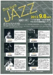 スターライトジャズ2012