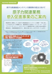 原子力関連業務参入促進事業のご案内(PDF)