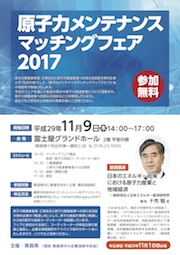 原子力メンテナンスマッチングフェア2017チラシ(PDF)