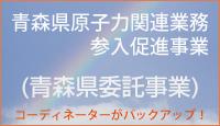 青森県原子力関連業務参入促進事業