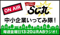 Go!Go!らじ丸 中小企業いってみ隊! 毎週金曜日13:20はRABラジオ!