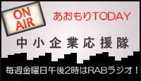 あおもりTODAY「中小企業応援隊」毎週金曜日午後2時はRABラジオ!