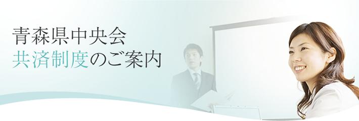 青森県中央会の共済制度のご案内