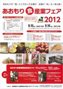 あおもり食産業フェア2012