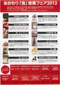 食産業フェア2012参加企業