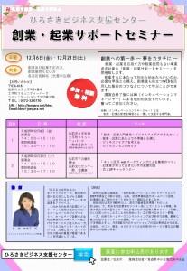 セミナーチラシ-page-001