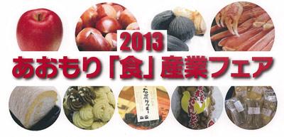 青森食産業フェア