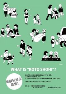 コト消費チラシ(表_グリーン).jpg