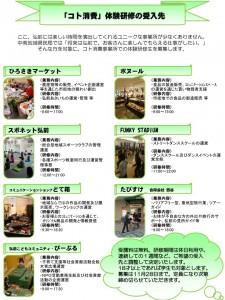 コト消費チラシ(裏_グリーン).jpg