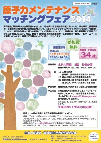 GMF2014ポスター