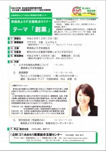 青森県よろず支援拠点セミナー 表