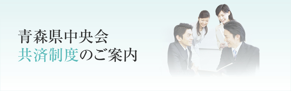 青森県中央会共済制度のご案内