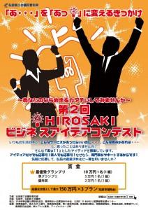 第2回HIROSAKIビジネスアイディアコンテスト