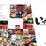 青森県地域特産品ガイドブック「いっぴん」表紙