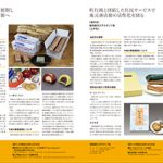 http://jongara.net/wp-content/uploads/2018/02/guidebook_p35_36.pdf