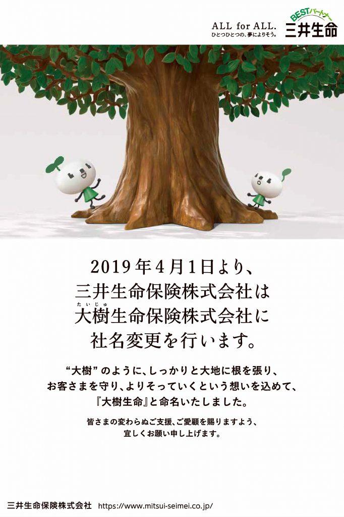 生命 保険 大樹