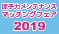原子力メンテナンスマッチングフェア2019 参加無料