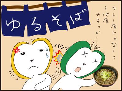 yurusuke ha soba