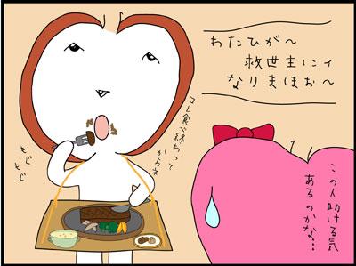 daijoubu kasira
